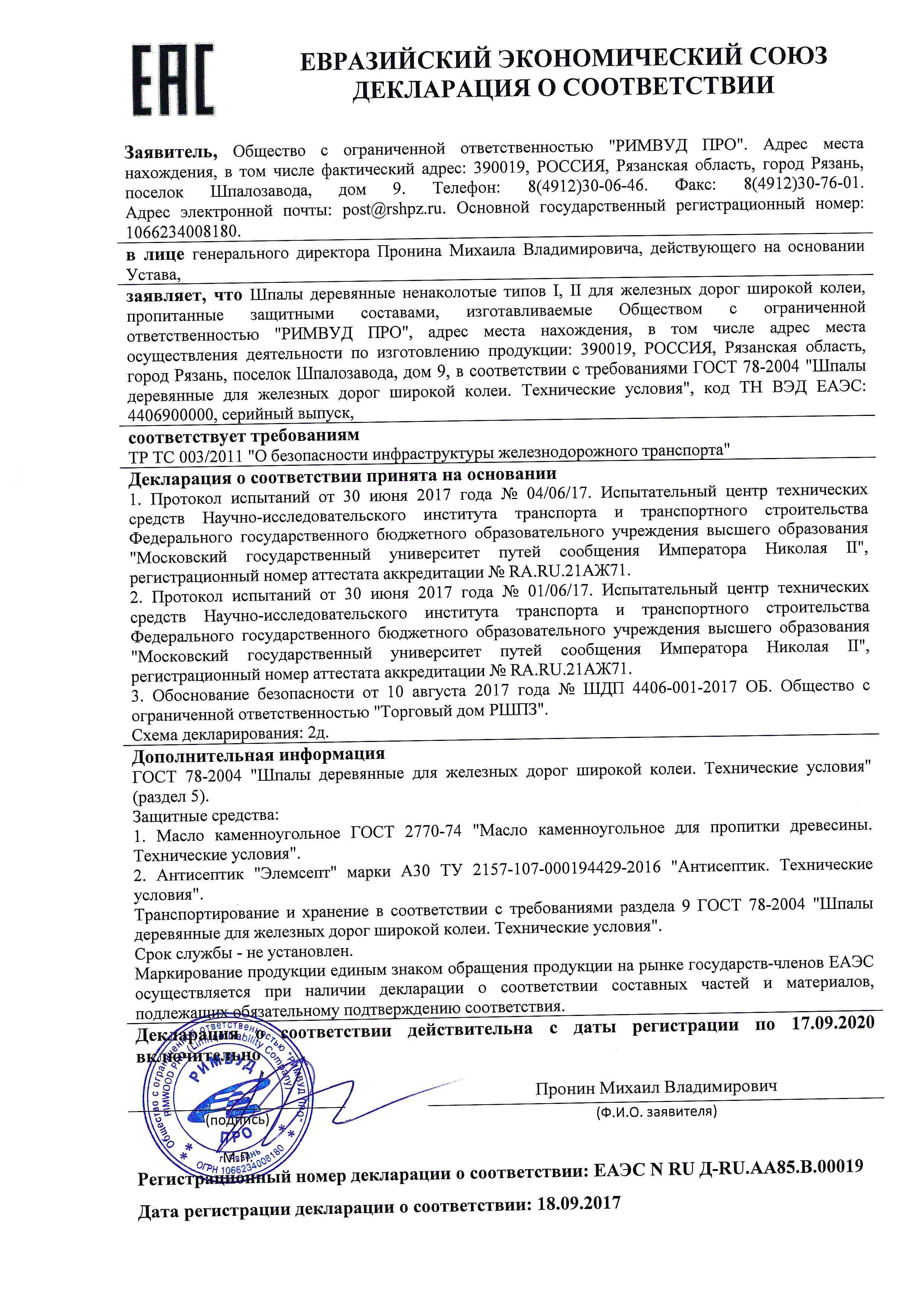 Декларация ТР ТС на шпалы