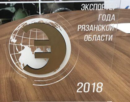 В Рязани наградили лучших экспортеров